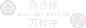 愛知県名古屋市中区大須にある亀嶽林(山)萬松寺ロゴ