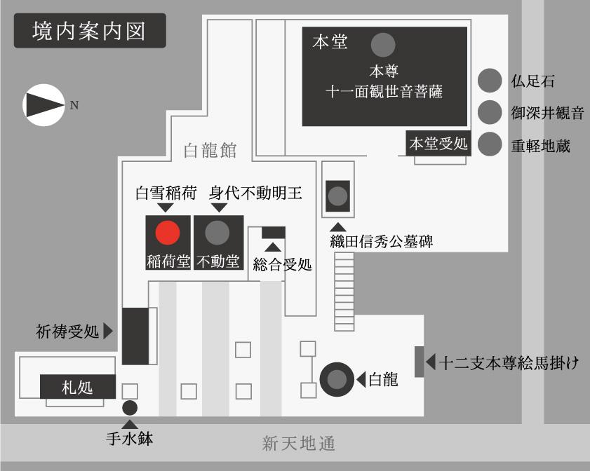 名古屋市中区大須 万松寺の境内案内