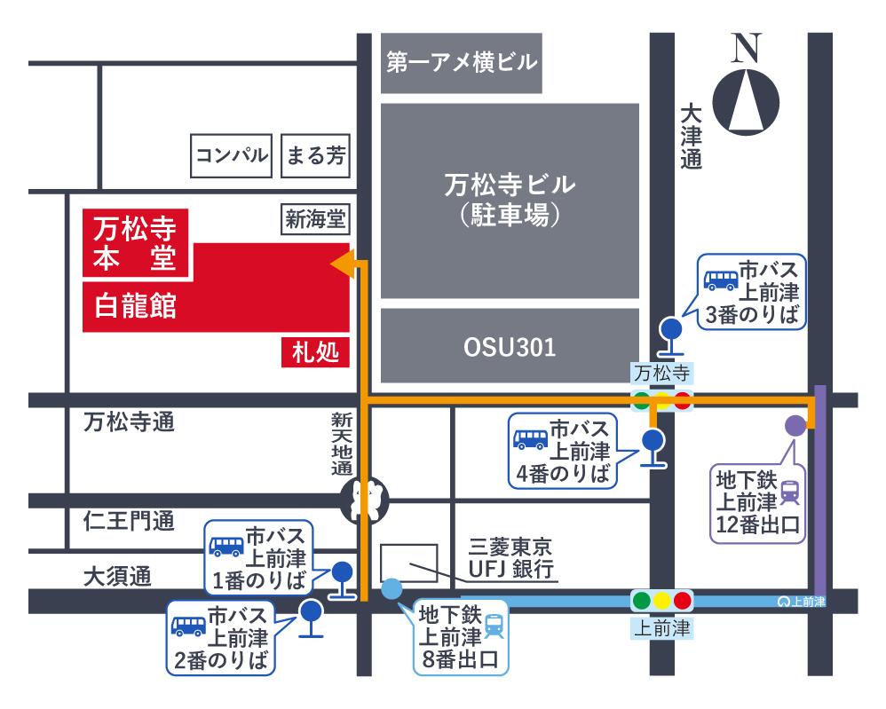 万松寺アクセスマップ