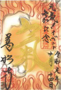 万松寺 シニアライフを楽しむ スマイルDAY クイズラリー