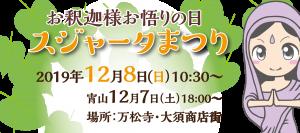 名古屋市中区大須 万松寺のスジャータまつり