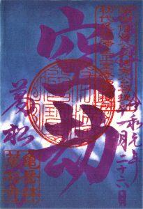 名古屋市中区大須 万松寺の限定御朱印 「空劫」