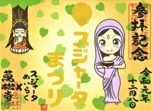 名古屋市中区大須 万松寺のスジャータまつり限定御朱印