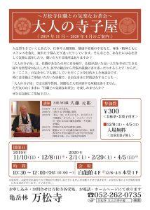 名古屋市中区大須 万松寺の大人の寺子屋12月