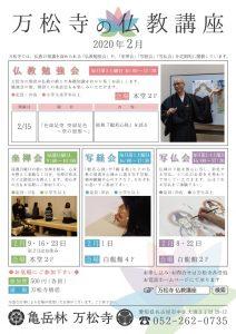 万松寺2月の仏教講座