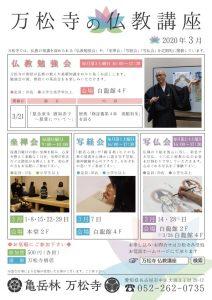 万松寺 3月の仏教講座