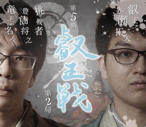第5期叡王戦第2局