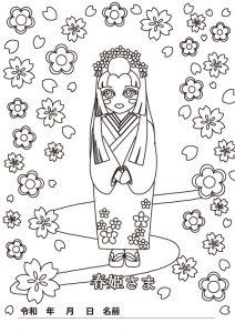 春姫ぬりえ