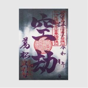 仏の言葉シリーズ「空劫」
