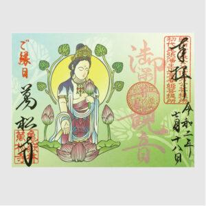 万松寺の限定御朱印2020年6月