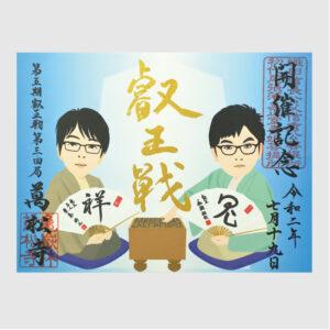 叡王戦第三局・第四局の限定記念書