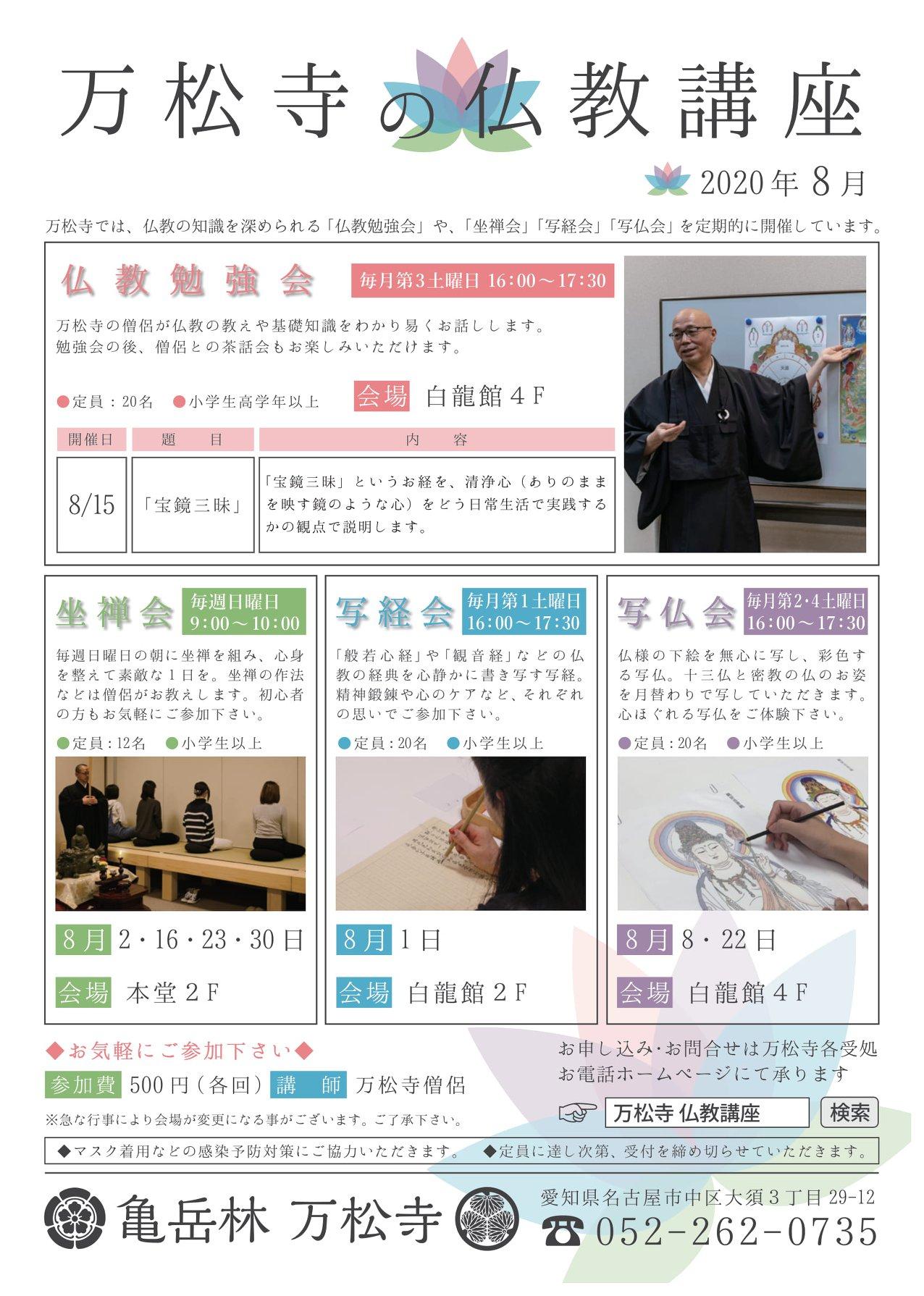 万松寺の仏教講座 2020年8月