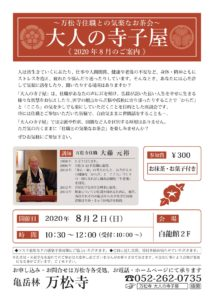 名古屋市中区大須 万松寺の大人の寺子屋