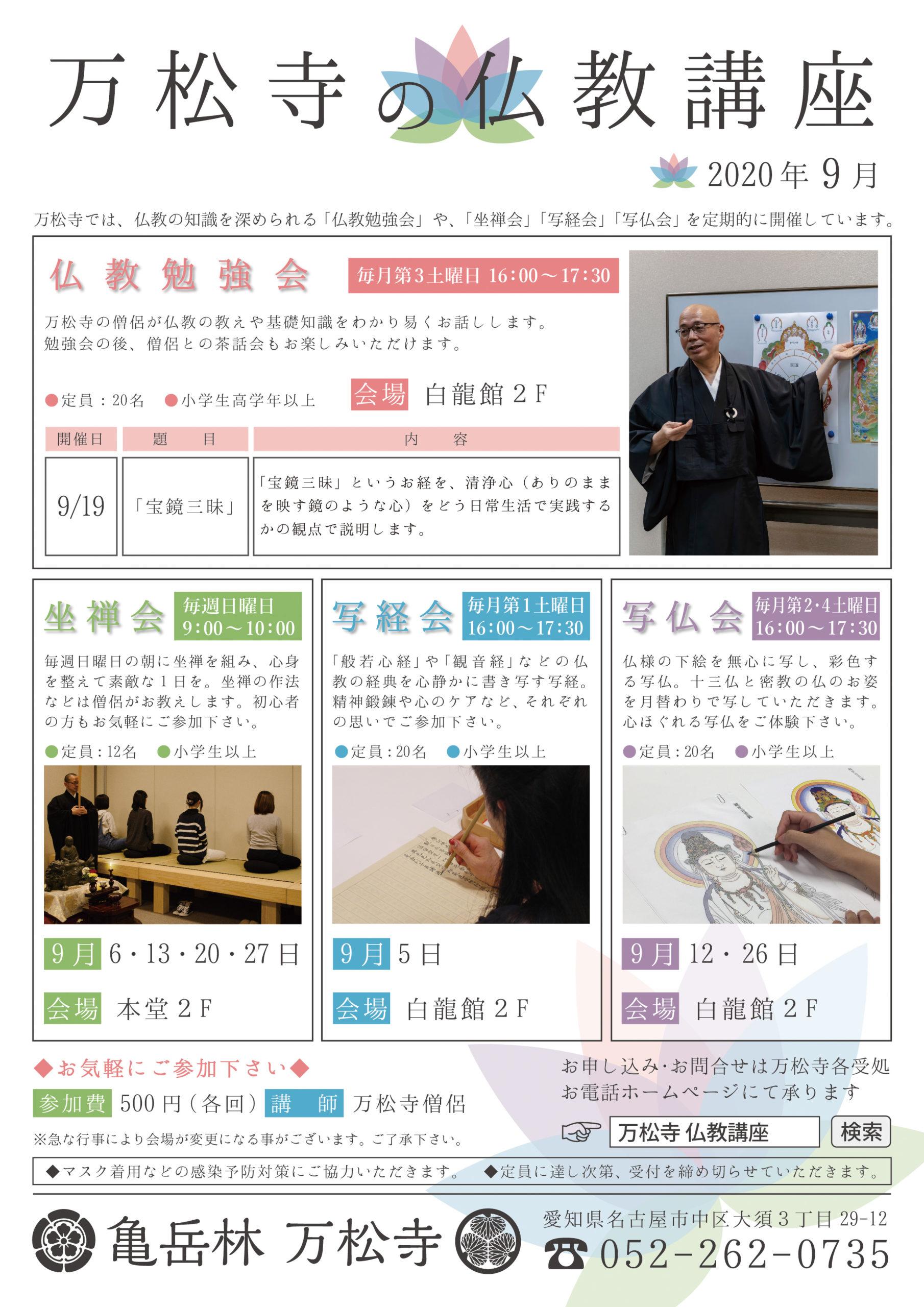 万松寺 9月の仏教講座