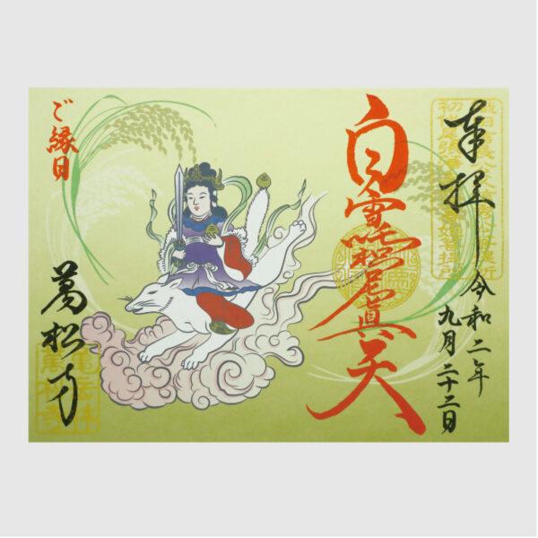 万松寺限定御朱印 仏画シリーズ「白雪吒枳尼真天」