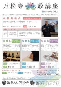 万松寺 10月の仏教講座