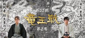 万松寺にて竜王戦開催