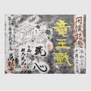 万松寺 竜王戦限定記念書 羽生九段