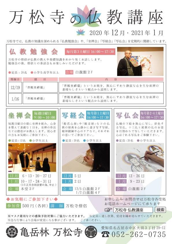 万松寺 11月の仏教講座