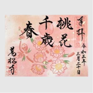 万松寺限定御朱印 禅語シリーズ「桃花千歳春」