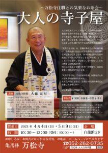 万松寺の仏教勉強会