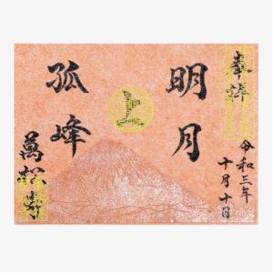 禅語シリーズ「明月上孤峰」